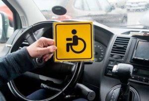 Инвалидность водителя