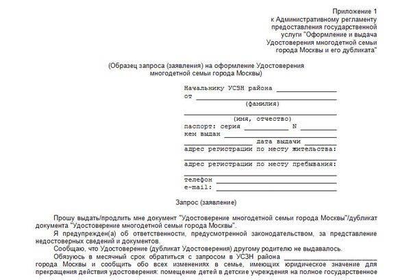 Изображение - Льготы для многодетных отцов gosudarstvennye-lgoty-dlya-mnogodetnogo-ottsa-5