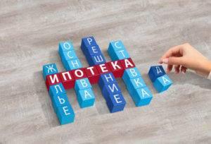 Изображение - Субсидия на погашение ипотеки na-pogashenie-ipoteki5-300x204