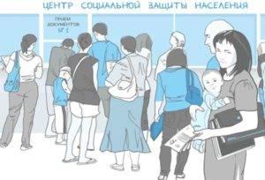 Изображение - Адресная социальная помощь adresnaya-sotsialnaya-pomoshh-1-3-300x204