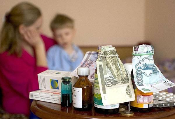 Дорогостоящие лекарства для ребенка