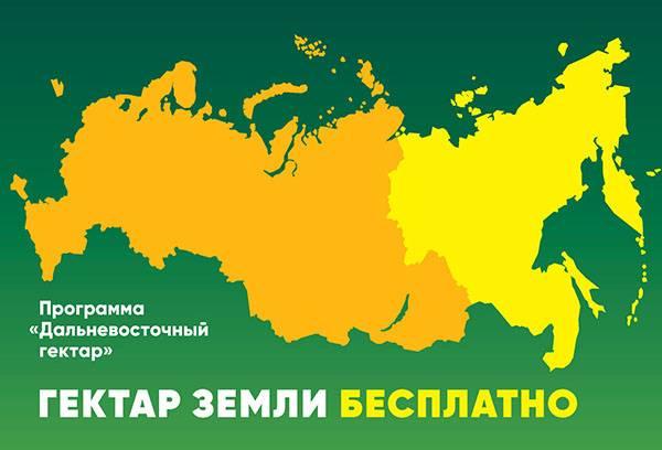 """Программа """"Дальневосточный гектар"""""""
