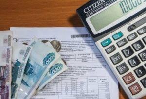 Оплата ЖКХ и коммунальных услуг
