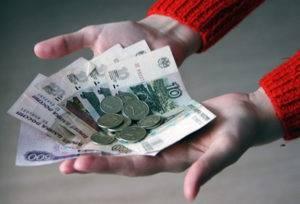 Небольшая сумма денег