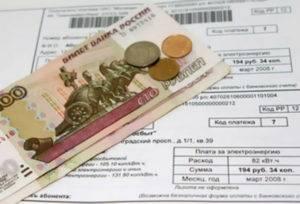 Субсидия на оплату коммунальных услуг