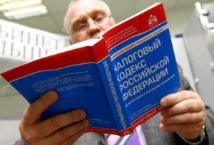 Пенсионер читает налоговый кодекс