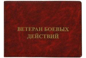 Изображение - Какие предусмотрены в рф за ордена мужества льготы и выплаты orden-muzhestva5-2-300x204