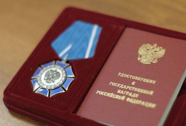 Государственная награда орден и паспорт
