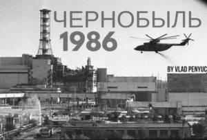 Изображение - Льготы для чернобыльцев perechen-lgot-chernobyltsam-1-1-300x204