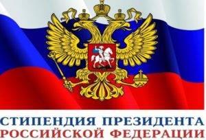 Стипендия РФ
