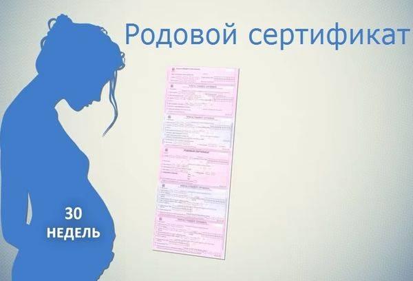 Для чего может быть нужен родовой сертификат молодой маме