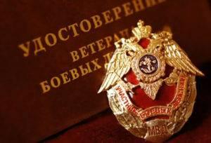 Удостоверение ветерана БД