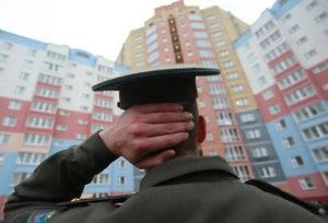 Военный выбирает квартиру