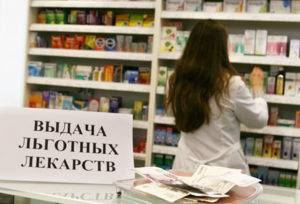 Изображение - Льготы на лекарства инвалидам 2 группы za-lekarstva-invalidam5-300x204