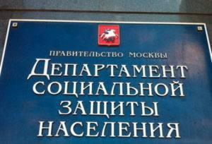 Департамент соцзащиты