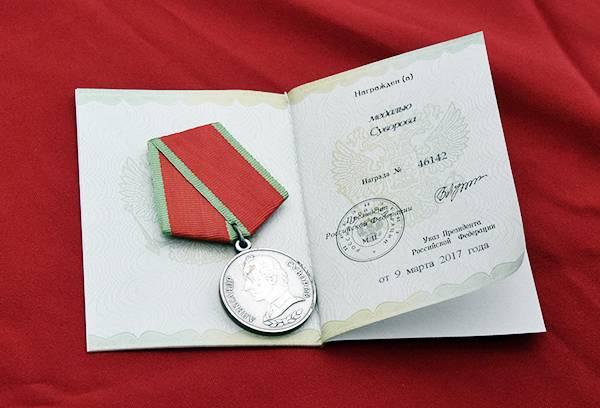 Медаль Суворова с удостоверением
