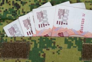 Деньги военнослужащему