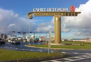 Въезд в Санкт-Петербург