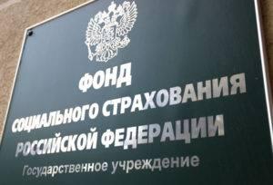 Пособие на похороны в россии