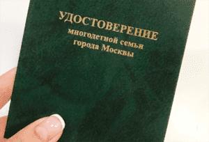Обложка удостоверения многодетной семьи г. Москва