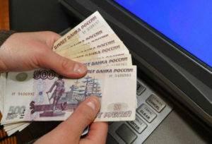 Выдача денег банкоматом