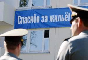Изображение - Льготы для военнослужащих voennosluzhashhim3-300x204