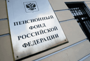 Изображение - Монетизация социальных льгот monetizatsiya4-300x204