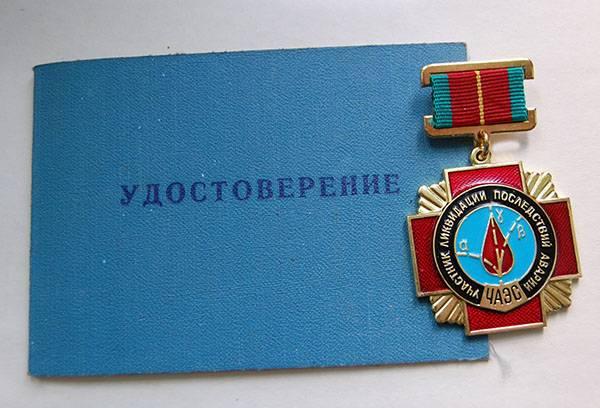 Удостоверение ликвидатора чернобыльской аварии
