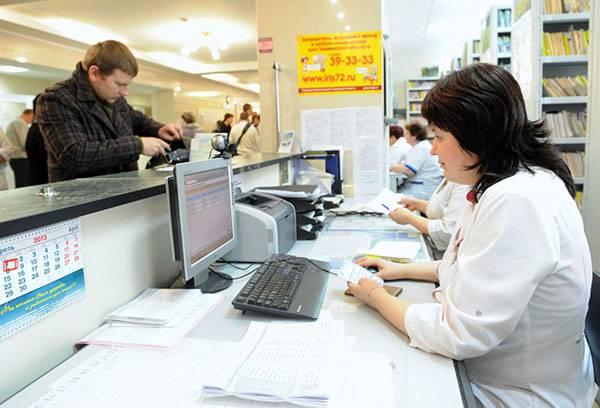 Регистратура больницы