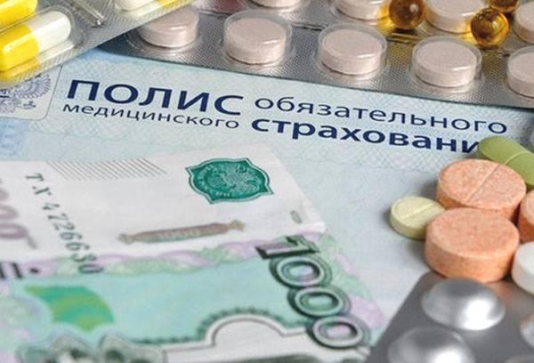 Полис ОМС, деньги и медикаменты