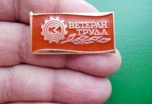 "Значок от завода - ""Ветеран труда"""