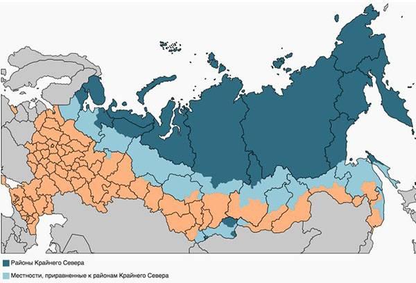 Регионы крайнего севера и приравненные к ним