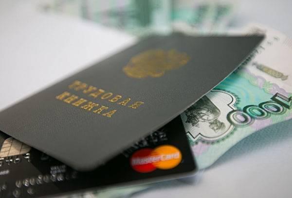 Трудовая книжка и банковская карта
