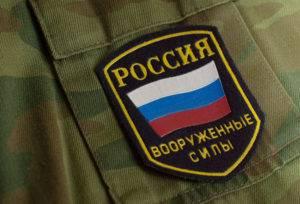 Эмблема Вооруженных Сил Росии