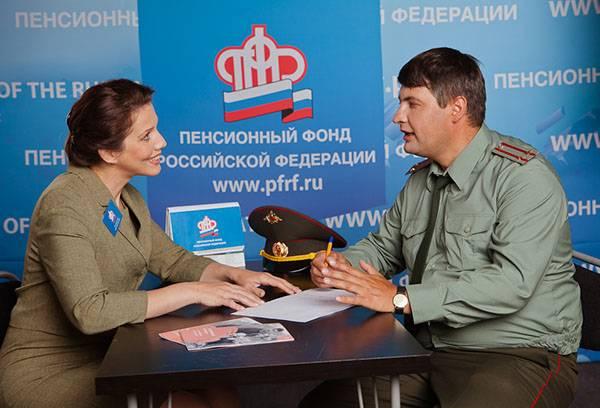 Военный консультируется в пенсионном фонде