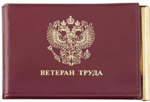 Изображение - Ветеранские выплаты федерального значения edv-veteranam-truda2-300x204