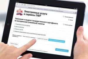 Заказ сертификата на материнский капитал через сайт ПФР