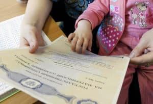 Требования для получения материнского капитала