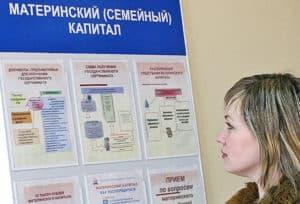 Изображение - Могу ли оплатить лечение дочки маткапиталом na-lechenie-rebenka2-300x204