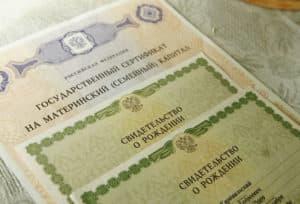 Сертификат на маткапитал и два свидетельства о рождении