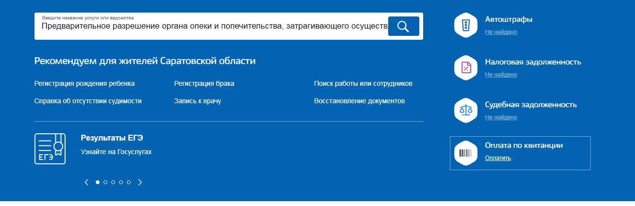 """Разешение органов опеки через """"Госуслуги"""""""