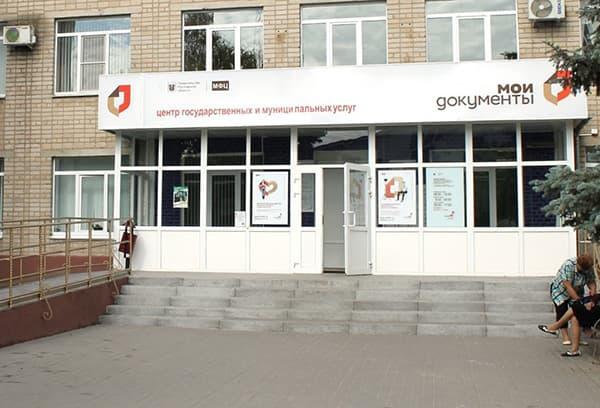 МФЦ в Ростове-на-Дону