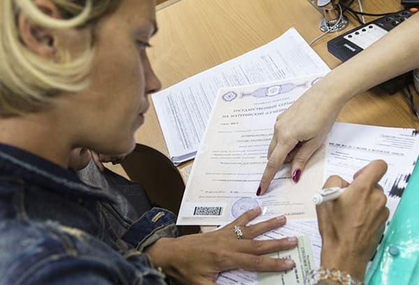 Оформление сертификата на маткапитал