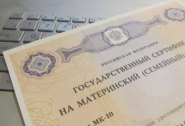 Изображение - Материнский капитал на улучшение жилищных условий в 2019 году mk-na-uluchshenie-zhilischnyh-usloviy1