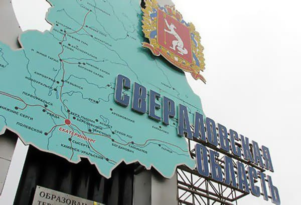 Въезд в Свердловскую область
