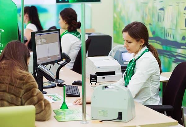 Оформление услуги в банке