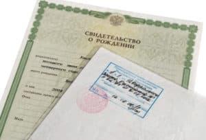 Свидетельство о рождении и отметка о гражданстве