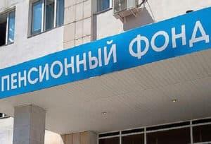 Отделение пенсионного фонда
