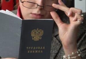 Женщина с трудовой книжкой
