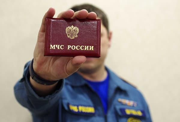 Удостоверение сотрудника МЧС России